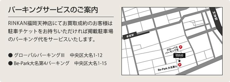 RINKAN福岡天神店でお買取成約で、駐車代をサービスいたします。