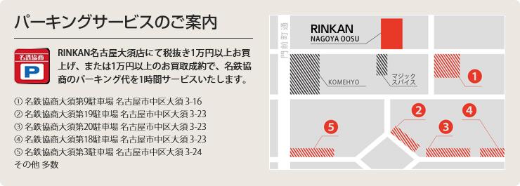 税抜き1万円以上お買上、または1万円以上のお買取成約で、名鉄協商パーキング代を1時間サービスいたします。